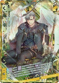 画像1: 【稀代剣臨】至聖翼サタン