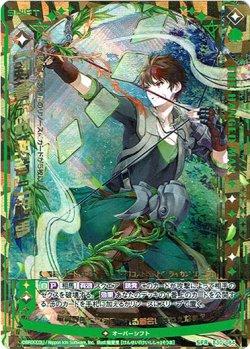 画像1: 【剣誓『刑死者』】相馬