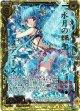 【ホログラム】水月の輝聖メデューズ