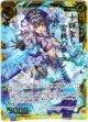 【ホログラム】十輝聖 雷戟のフランシェ