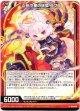 【ホログラム】炎熱爪撃の妖狐 コクコ