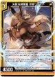 【ホログラム】尖鋭な綺羅星 祈獣ソプデト