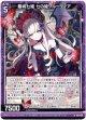 【ホログラム】墓城七姫 七の姫ブルーティア