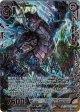 【ホログラム】漆黒の爪翼ズィーガー&アルモタヘル