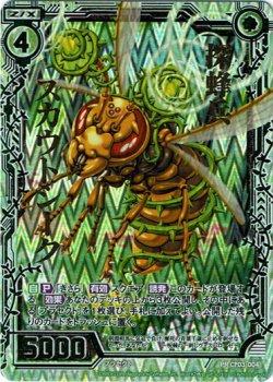 画像1: 【ホログラム】探蜂兵スカウトシーク