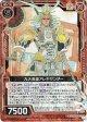 【ホログラム】九大英雄アレキサンダー