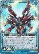 【ホログラム】盟約の深紅剣シンクロトロン