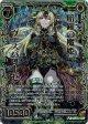 【ホログラム】暗躍の魔姫ヴェスパローゼ