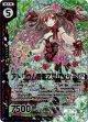【ホログラム】アトリウムの恋乙女バンシー