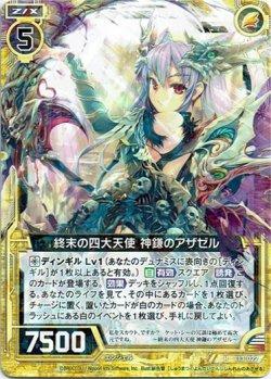 画像1: 終末の四大天使 神鎌のアザゼル