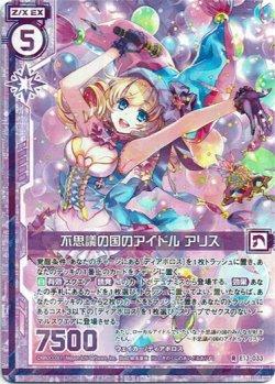 画像1: 不思議の国のアイドル アリス