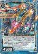 【ホログラム】蒼海の爆砲王ドライブピニオン