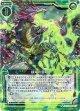 【ホログラム】緑竜の息吹