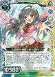 【ホログラム】八宝美神 春風の姫ペクティリス