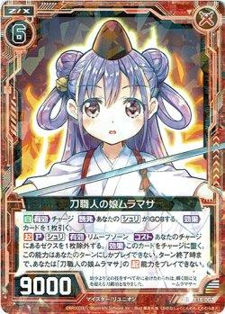 画像1: 刀職人の娘ムラマサ