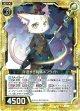【ホログラム】浮遊する賢猫ネフライト
