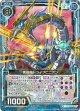 【ホログラム】機鋼竜ドライブピニオン