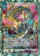 【シークレット】機鋼竜ドライブピニオン