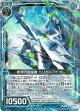 【ホログラム】典理の蒼旋機 ヘリカルフォート
