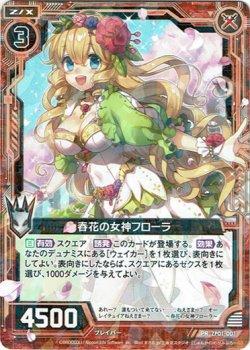 画像1: 春花の女神フローラ