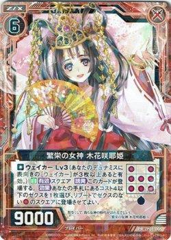 画像1: 繁栄の女神 木花咲耶姫