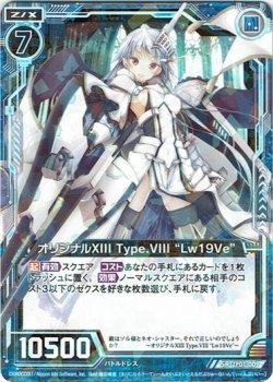 """画像1: オリジナルXIII Type.VIII""""Lw19Ve"""""""