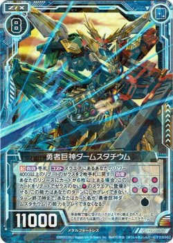 画像1: 勇者巨神ダームスタチウム